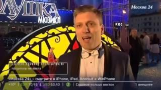 Москва 24 премьера Золушки