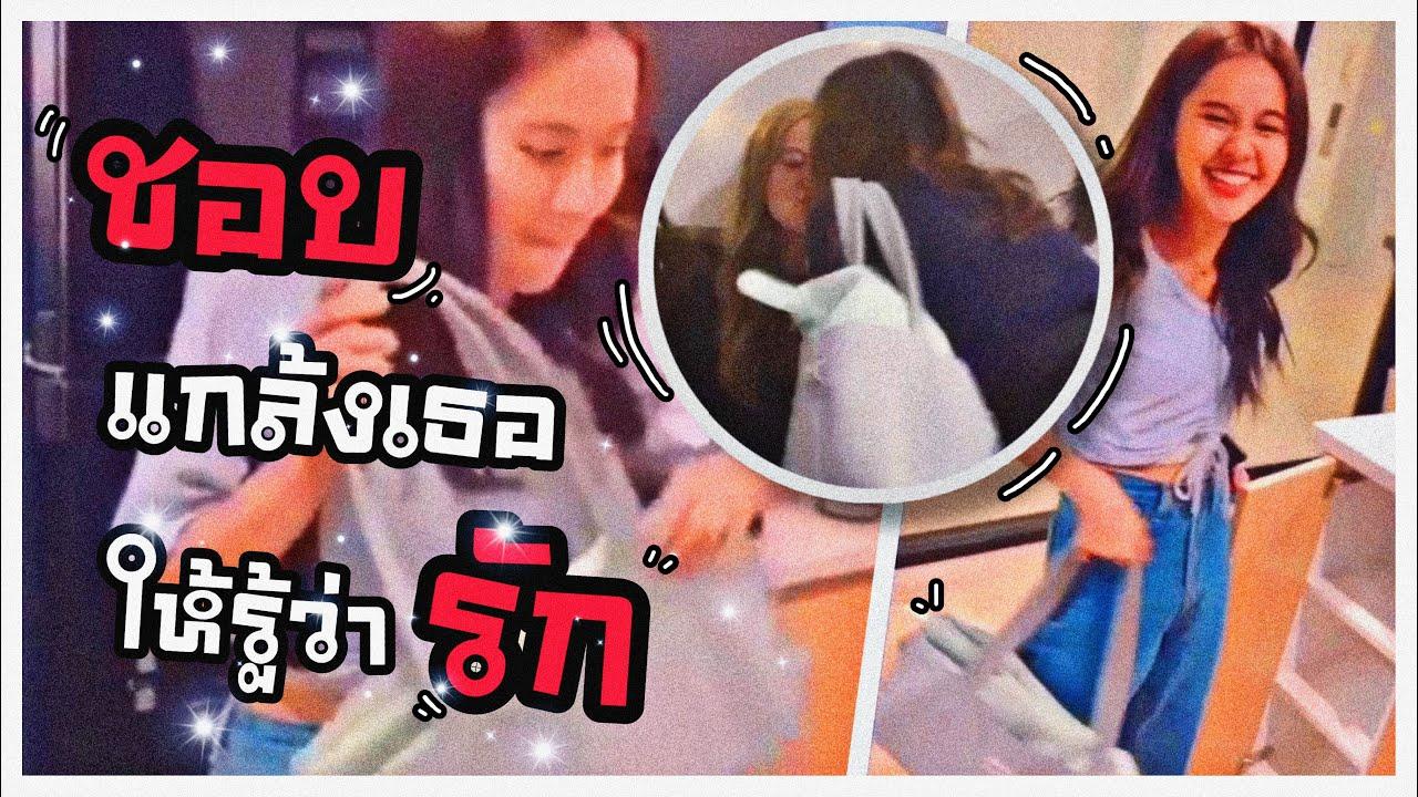 #น้ำหนึ่งเนย ~ ทำไมชอบแกล้งน้อง   Namneung x Noey BNK48