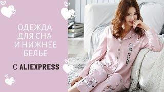 пижамы с Алиэкспресс l Нижнее бельё с Алиэкспресс l Покупки с Алиэкспресс