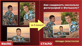 Как соединить несколько фотографий в фотошопе