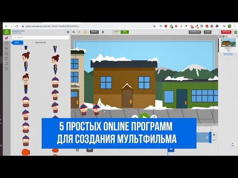 Создать онлайн мультфильм создать свой