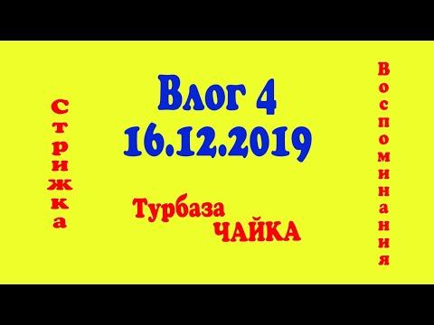 Влог 4 / Цимлянск 16.12.2019 / Стрижка / Турбаза ЧАЙКА / Воспоминания
