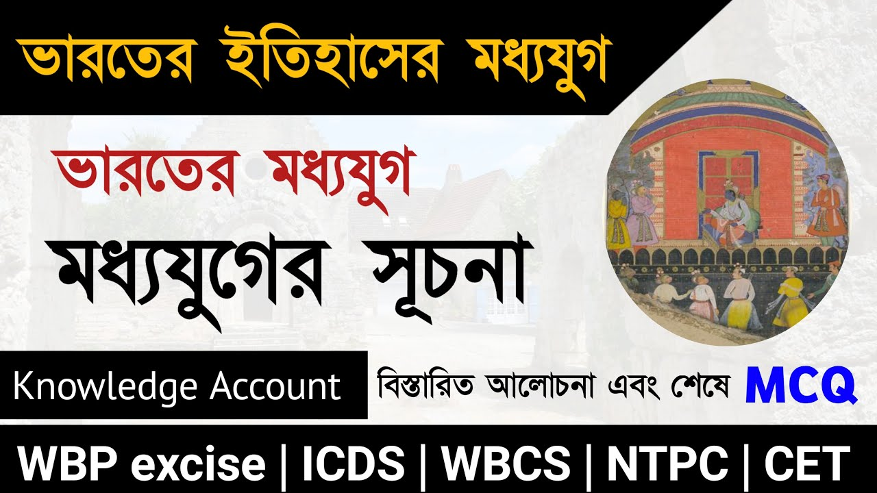 ভারতের ইতিহাস | মধ্যযুগ | Medieval history of India | knowledge account | WBP exercise | WBCS |