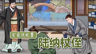[百家说故事]陆纳杖侄| 课本中国