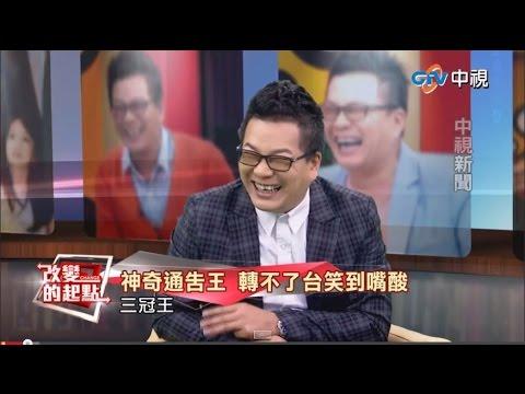 《改變的起點》通告天王 沈玉琳爆笑秘辛大公開(完整版)| 中視新聞20150217