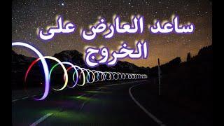 5 سور قرآنية تساعد العارض على الخروج من الجسد