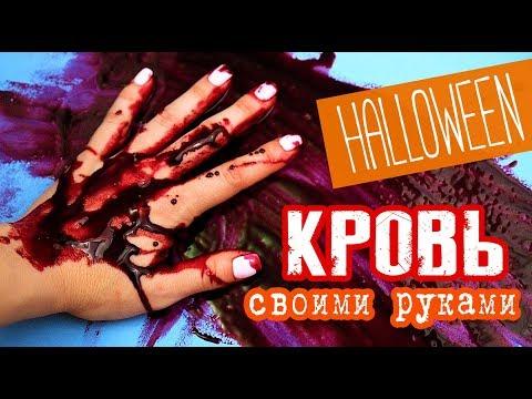 Как сделать кровь на хэллоуин