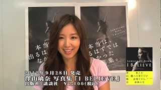 澤山璃奈が9月28日に写真集「I BELIEVE」を発売。 そして、写真集発...