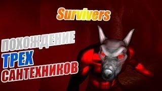 Survivers - Похождение трёх сантехников