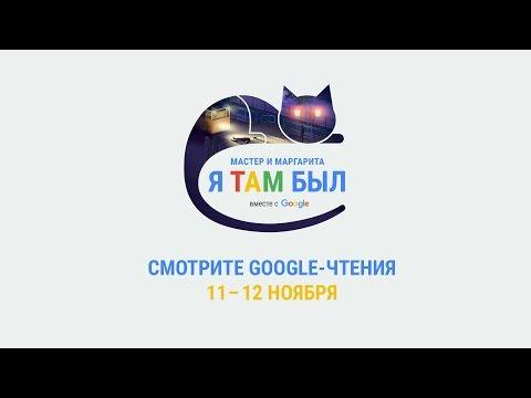 В эфире первый день Google-чтений