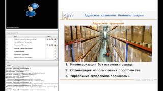 Вебинар «Организация адресного хранения в 1С:ERP. Области и методология применения»