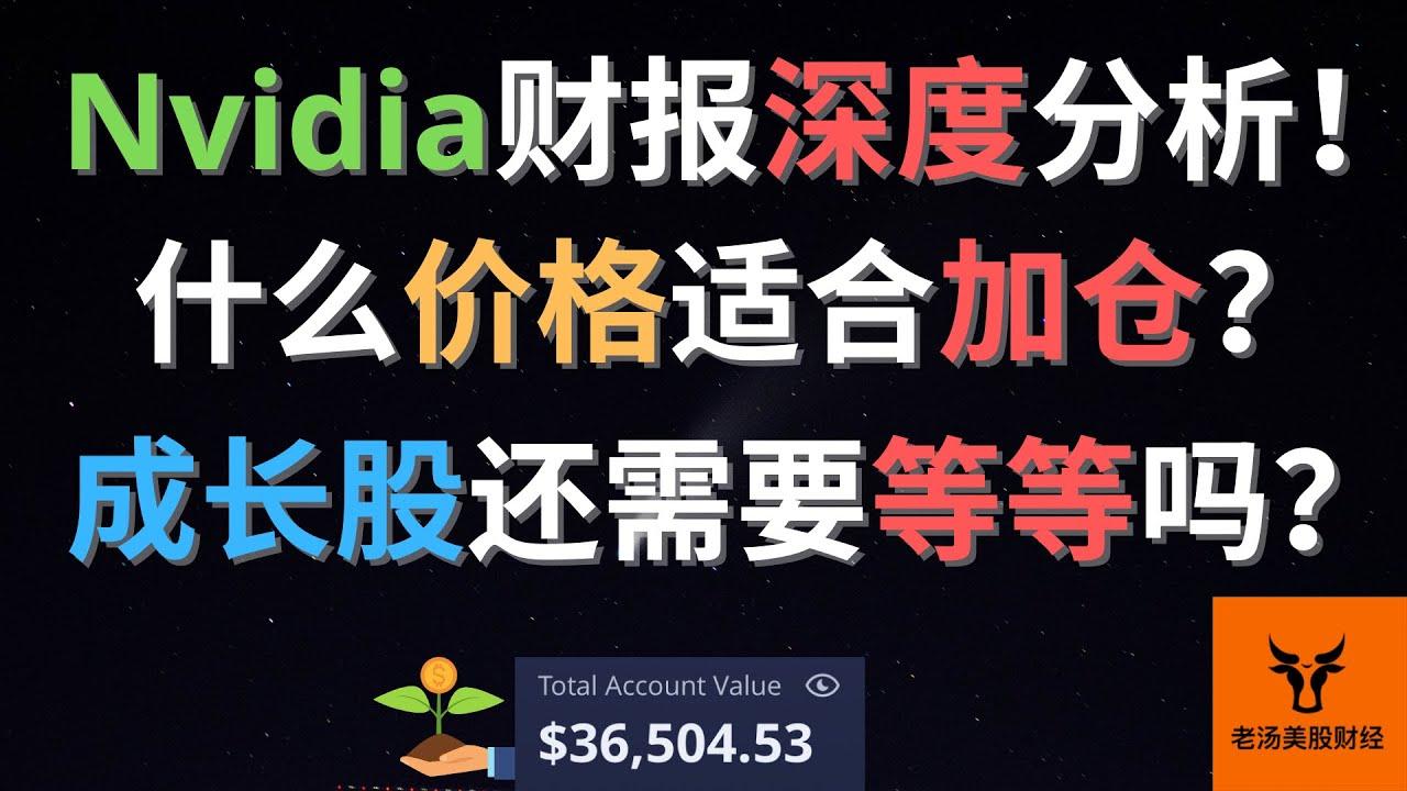 Nvidia财报深度分析! NVDA什么价格适合加仓? 成长股还需要等等吗?【美股分析】