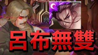 【Hsu】呂布無壓力輾過!『最兇最惡的強者』路卡爾地獄級 thumbnail