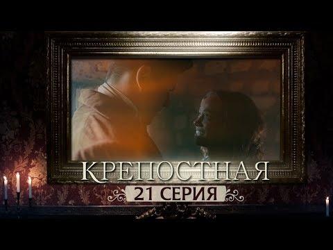 Сериал Крепостная - 21 серия | 1 сезон (2019) HD
