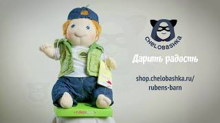 Купить куклу Rubens Barn | Обзор мягкой игрушки Джонатан из коллекции Kids 0+ от Челобашки