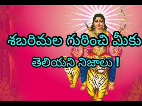 Unknown Facts About  Sabarimala  శబరిమల గురించి మీకు తెలియని నిజాలు !  Unknown Facts In telugu