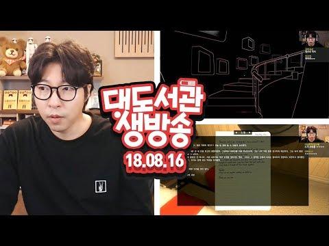 대도 생방송] 소리내면 죽는 공포 게임 엔딩 보잣! - stifled 8/16(목) 하핫! 대도서관 Game Live Show