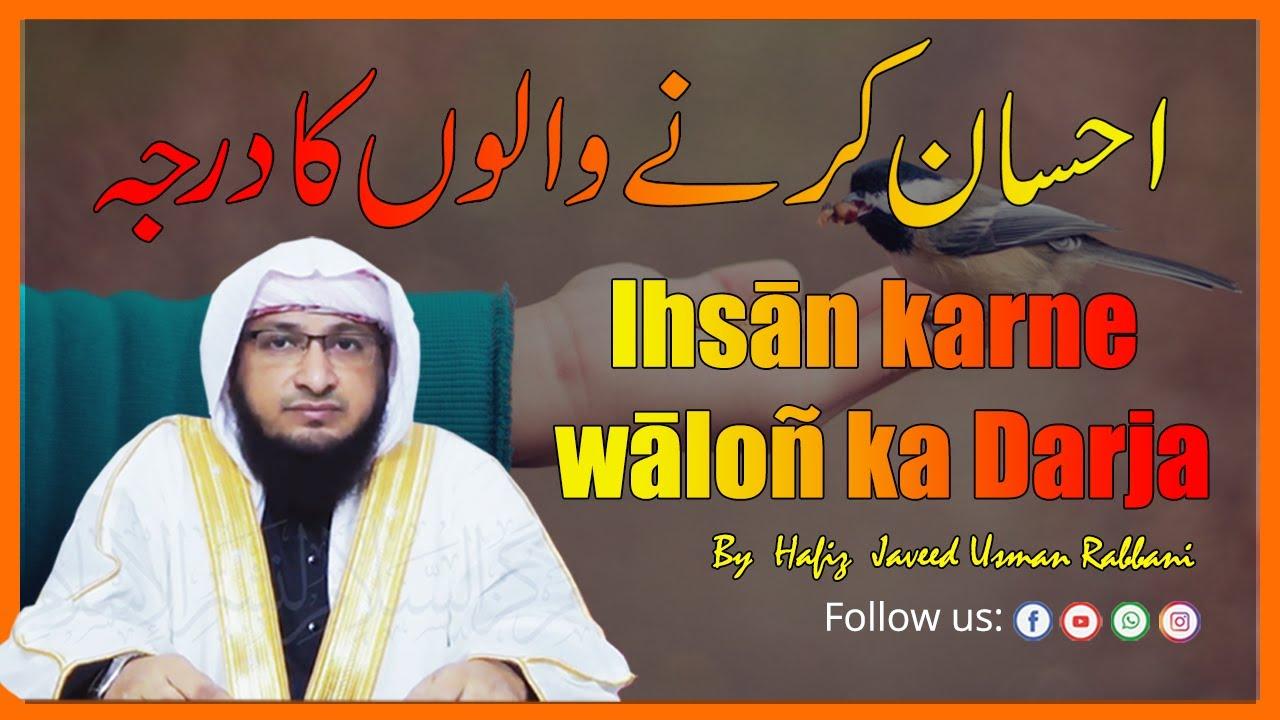 Ihsān karne wāloñ ka Darja || By Hafiz JAVEED USMAN Rabbani