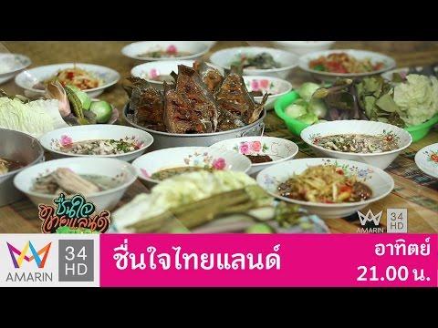ย้อนหลัง ชื่นใจไทยแลนด์ : ณ บ้านปลาค้าว จังหวัดอำนาจเจริญ  15 ม.ค. 60 (3/4)