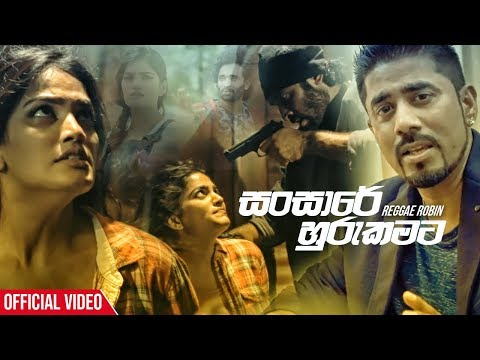 Sansare Hurukamata - Reggae Robin Official Music Video 2019   New Sinhala Music Videos 2019