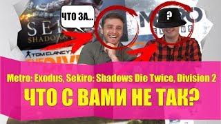 Metro: Exodus, Sekiro: Shadows Die Twice, Division 2 и другие игры ИГРОМИРА 18