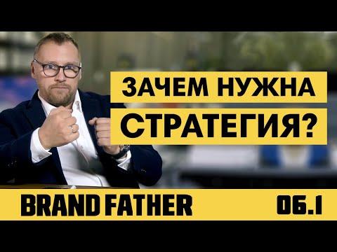 BRAND FATHER #6.1 | СТРАТЕГИЯ | FEDORIV VLOG