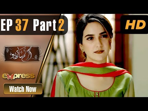 Drama | Agar Tum Saath Ho - Episode 37 Part 2 | Express Entertainment Dramas | Humayun Ashraf, Ghana