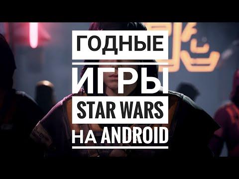 Годные игры по STAR WARS на Android