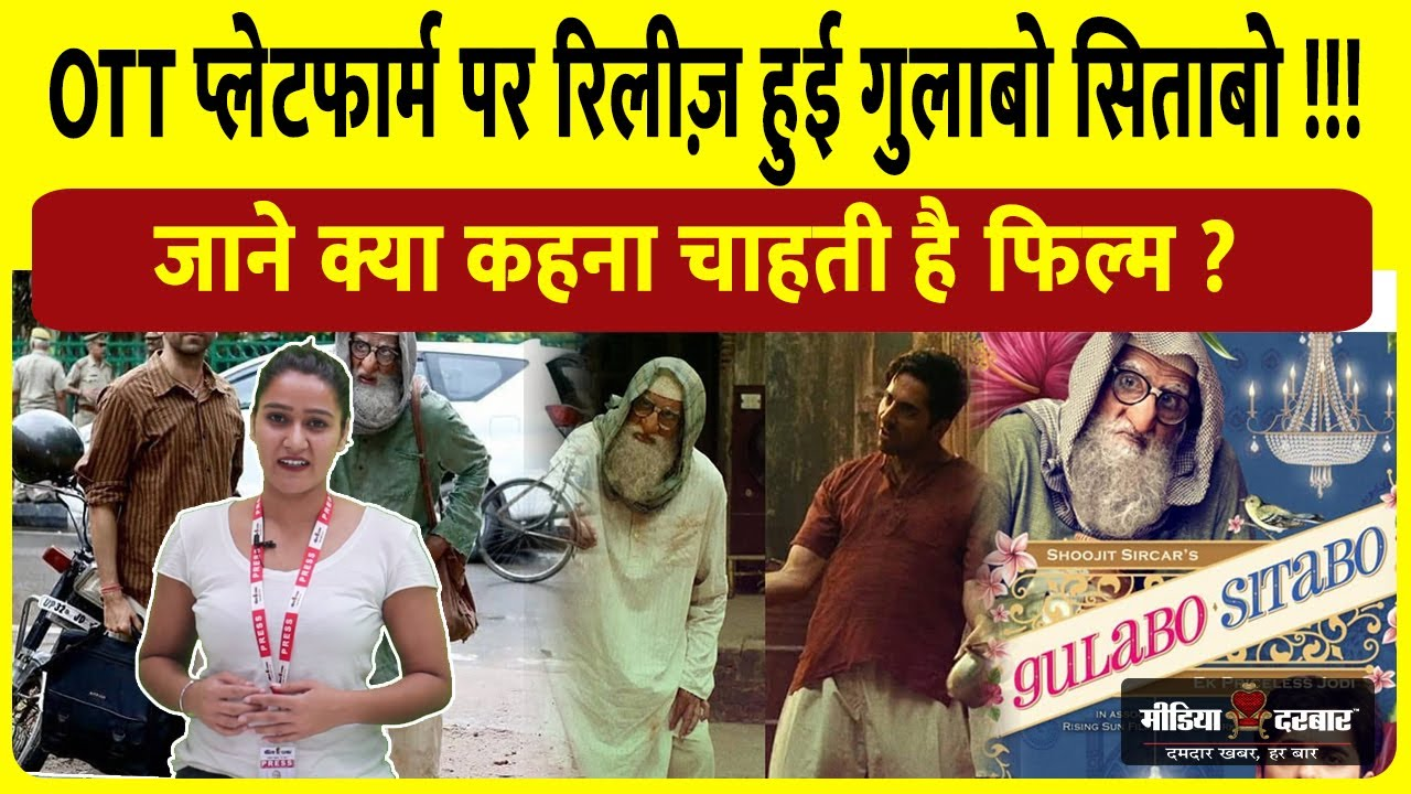 Download Gulabo Sitabo 2020 Movie review in Hindi starring Ayushman Khurana & Amitabh Bachchan   Amazon Prime