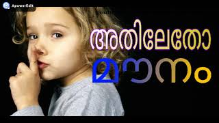 Moovanthi Chayum Neram|⬇Download link⬇ in description |Lyrics status for whatsapp