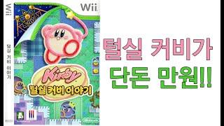 엔엔마켓 닌텐도 Wii DS 3DS 덤핑게임을 열어보자…