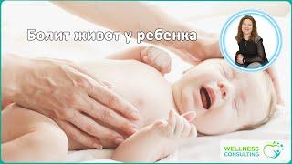 12. Болит живот у ребенка