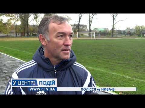 Союз ТВ Телекомпания: ПОЛІССЯ vs НИВА В