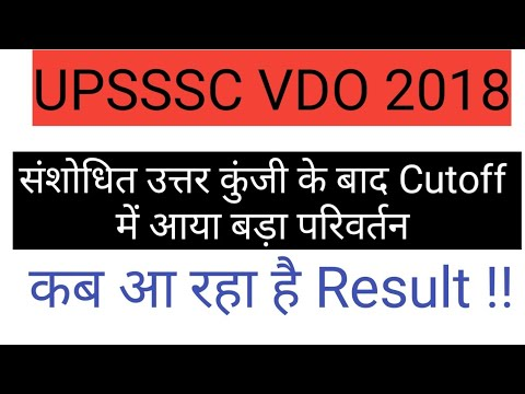 UPSSSC VDO Result update 2018  Expected Cutoff   Revised Answer key