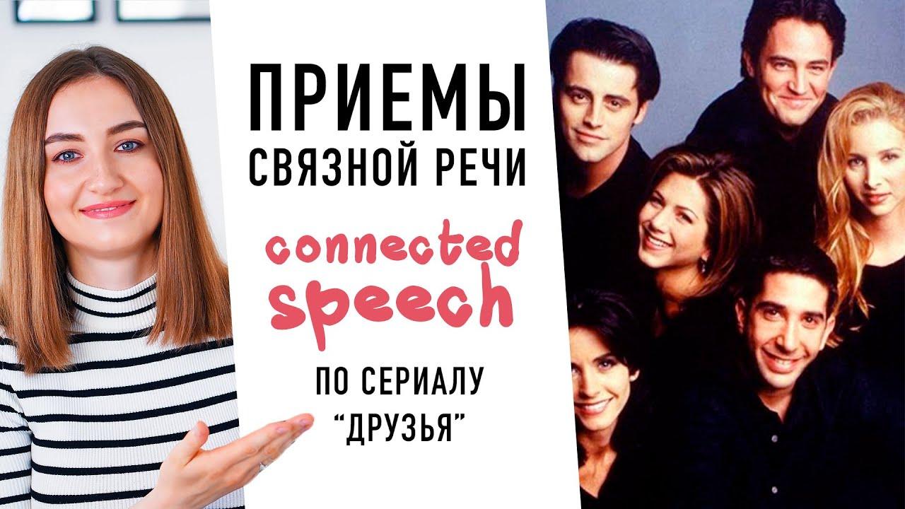 Связная речь в английском или как понимать носителей│ English Spot - разговорный английский