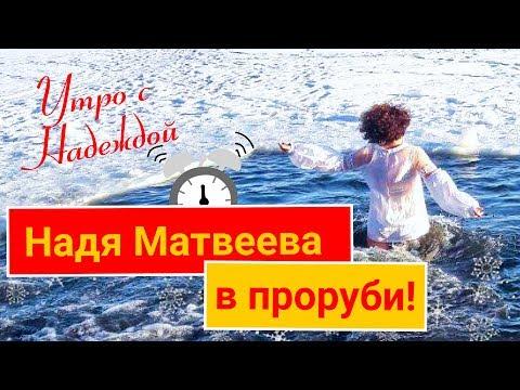 ШОК! Надя Матвеева ВПЕРВЫЕ искупалась в проруби!