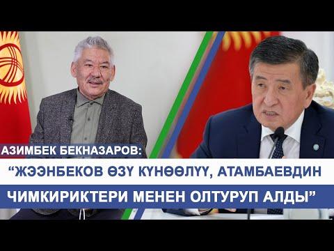 """Азимбек Бекназаров """"Жээнбеков өзү күнөөлүү, Атамбаевдин чимкириктери менен олтуруп алды"""""""