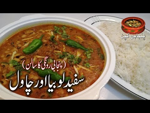 Safaid Lobiya, White Beans Gravy, سفید لوبیا اور چاول Best Punjabi Recipe In (Punjabi Kitchen)