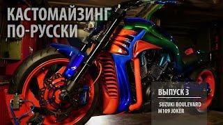 Кастомайзинг по-русски | Suzuki Boulevard M109 Joker