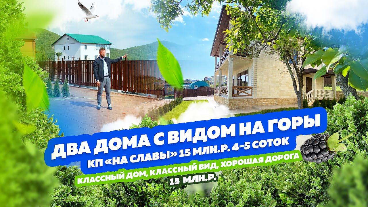 Два дома в Дагомысе (Сергей-поле), до сочи 15 мин! Красивый вид, красивые дома, весна, птицы, обзор!