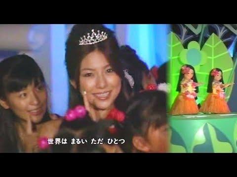 島谷ひとみ/ イッツ・ア・スモールワールド