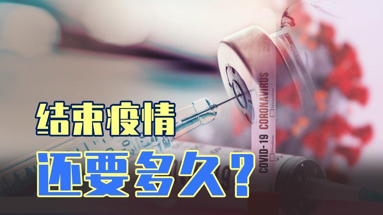 美俄疫苗十月上市,中国却要等到明年,真的是技术差吗?