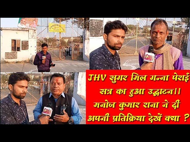 JHV सुगर मिल गन्ना पेराई सत्र का हुआ उद्घाटन।।मनोज कुमार राना ने दी अपनी प्रतिक्रिया देखें क्या ?