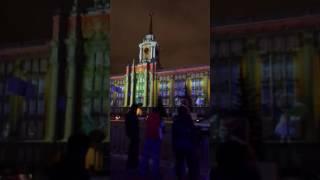 Лазерное шоу..Екатеринбург..Новый год.