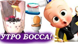 #БОСС МОЛОКОСОС Boss Baby Мультики для Детей #Губка Боб Квадратные Штаны Игры для Детей Познаватель