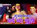 मुअना भतार दर्द ना बुझे Latest Holi Bhojpuri Songs 2018 Abdul Anjan का Dj Fadu Song