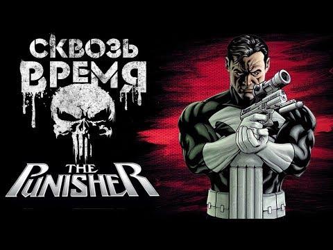 Сквозь Время: Punisher. Часть 1. Разбор всех комиксов о Карателе