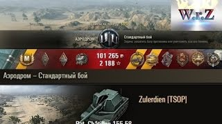 Bat.-Châtillon 155 58  Арта тоже могёт!  Аэродром  EURO-server  World of Tanks 0.9.13 WОT