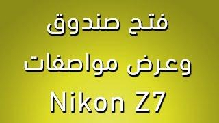 مواصفات و فتح صندوق Nikon Z7