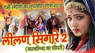 लीलण सिंगारे 2 #Rani Rangili Tejaji Exclusive Song 2018 - Rani Rangili का बिलकुल नया धमाका राजस्थानी